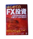 『はじめてのFX投資』池沢 智史