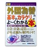 『外国為替の基本とカラクリがよ~くわかる本』松田 哲