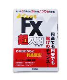 『よくわかるFX超入門』渡辺 賢一