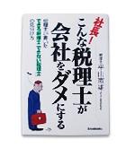 『こんな税理士が会社をダメにする』平山 憲雄