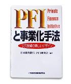 『PFIと事業化手法-公共投資の新しいデザイン』日本開発銀行PFI研究会