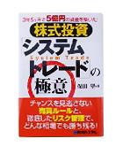 『株式投資システムトレードの極意』保田 望