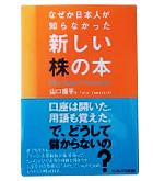 『なぜか日本人が知らなかった新しい株の本』山口 揚平