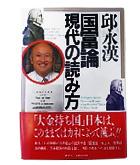 『国富論 現代の読み方』邱 永漢