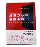 『地域からの金融革命-関西アーバン銀行の成長戦略』前田 裕之