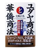 『ユダヤ商法と華僑商法-合理主義VS地縁血縁主義』宮崎 正弘