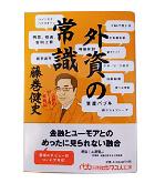 『外資の常識』藤巻 健史