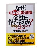 『なぜ、就業規則を変えると会社は儲かるのか?』下田 直人