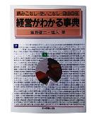 『経営がわかる事典』飯野 啓二/塩入 肇