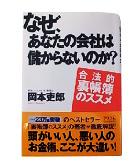 『なぜ、あなたの会社は儲からないのか-合法的裏帳簿のススメ』岡本 史郎