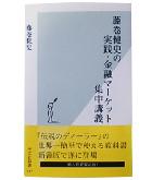 『藤巻健史の実践・金融マーケット集中講義』藤巻 健史