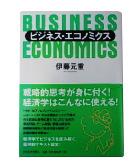 『ビシネス・エコノミクス』伊藤 元重