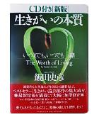 『生きがいの本質-いつまでも、いつでも一緒』飯田 文彦