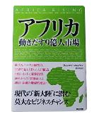 『アフリカ-動きだす9億人市場』ヴィジャイ・マハジャン