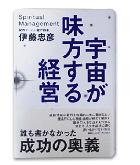 『宇宙が味方する経営』伊藤 忠彦