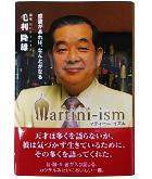 『感謝があれば、なんとかなる-マティーニイズム』毛利 隆雄