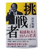 『挑戦者-稲盛和夫と19人の若者』渋沢 和樹