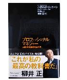 『プロフェッショナルマネジャー58四半期連続増益の男』ロハルド・ジェニーン/アルヴィン・モスコー