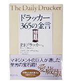 『ドラッカー 365の金言』P.F.ドラッカー