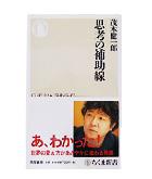 『思考の補助線』茂木 健一郎