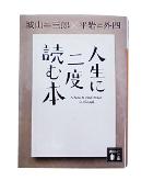 『人生に二度読む本』城山 三郎/平岩 外四