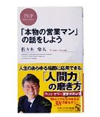『「本物の営業マン」の話をしよう』佐々木 常夫