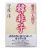 『強者の人間学-韓非子』守屋 洋
