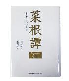 『菜根譚-心を磨く100の智慧』王 福振