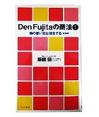 『Den Fujitaの商法①-頭の悪い奴は損をする』藤田 田