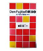 『Den Fujitaの商法②-天下取りの商法』藤田 田