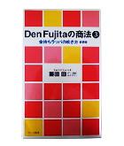 『Den Fujitaの商法③金持ちラッパの吹き方』藤田 田