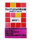 『Den Fujitaの商法④超常識マネー戦略』藤田 田