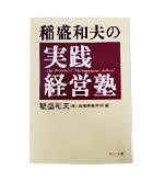 『稲盛和夫の実践経営塾』稲盛 和夫