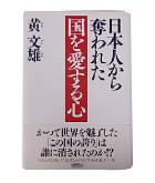 『日本人から奪われた国を愛する心』黄 文雄
