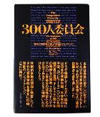 『300人委員会-「世界人間牧場」の準備はととのった』ジョン・コールマン