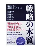 『戦略の本質-戦史に学ぶ逆転のリーダーシップ』野中 郁次郎