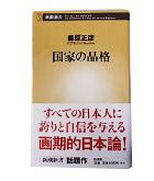 『国家の品格』藤原 正彦