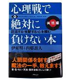 『心理戦で絶対に負けない本[実践編]』伊東 明/内藤 誼人