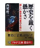 『歴史を裁く愚かさ-新しい歴史教科書のために』西尾 幹二