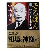 『そろばん-売りのヤマタネ半生記』山崎 種二