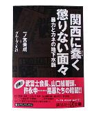 『関西に蠢く懲りない面々-暴力とカネの地下水脈』一ノ宮 美成/グループK21