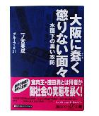 『関西に蠢く懲りない面々-水面下の黒い攻防』一ノ宮 美成/グループK21