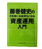 『藤巻健史の資産運用入門』藤巻 健史