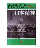 『台湾人と日本精神-日本人よ胸を張りなさい』蔡 焜燦