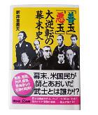 『「善玉」「悪玉」大逆転の幕末史』荒井 喜美夫