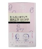 『世にも美しい数学入門』藤原 正彦/小川 洋子