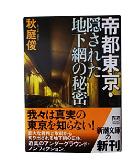 『帝都東京・隠された地下網の秘密』秋庭 俊