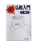 『毒舌 仏教入門』今 東光