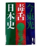 『毒舌 日本史』今 東光