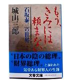 『もう、きみには頼まない-石坂泰三の世界』城山 三郎